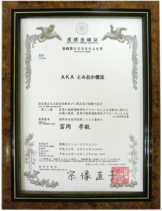 治療家の為のAKA(エーケーエー)療法が商標登録されました