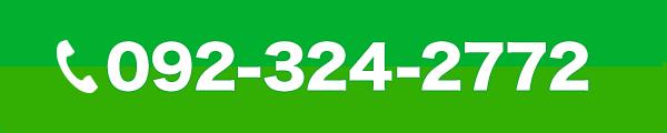 092-324-2772